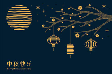 Card, banner design with full moon, tree branch with flowers, lanterns, Chinese text Happy Mid Autumn, gold on blue. Hand drawn vector illustration. Line drawing. Concept for holiday decor element.
