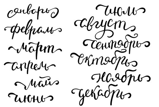 Months russian names vector lettering on white background. Cyrillic lettering month name. Russian lettering labels