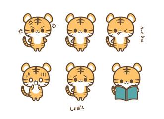 トラ・虎・寅・怒る・てへぺろ・びっくり・驚く・しょぼん・本を読む色んな表情アイコンイラスト