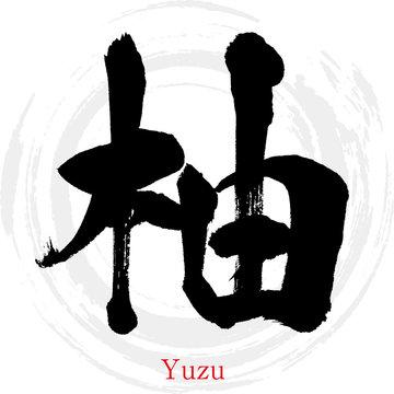 柚・Yuzu(筆文字・手書き)