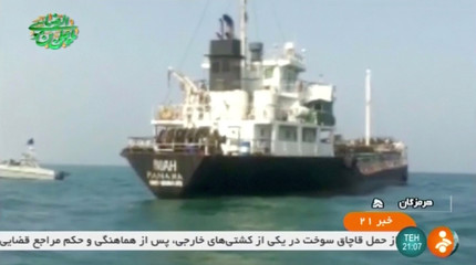 "Tanker called ""RIAH"" which, according to Iranian State TV, was smuggling fuel in the Gulf, is seen in this screen grab obtained from a video"