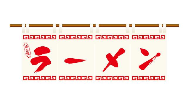 中華料理のマーク(雷文)入り ラーメン屋のれん 白 ラーメンの文字入 暖簾のイラスト ベクターデータ