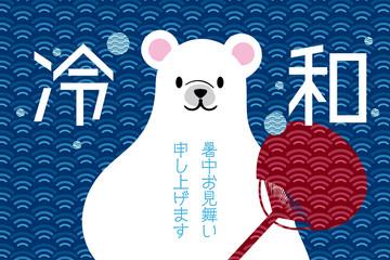 暑中見舞 葉書デザイン 横 文字有り|うちわとシロクマと和柄_青海波背景のデザイン|令和のパロディ