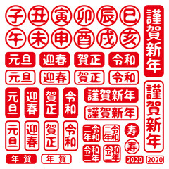Set Of Kanji Stamp Zodiac & New Years Greeting