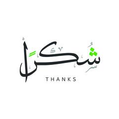 "Arabic calligraphy ""SHOKRAN"" in English mean ""THANKS"""
