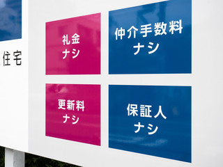 Fototapete - 賃貸住宅の案内看板
