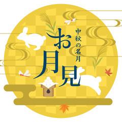 お月見 ロゴ ポスター