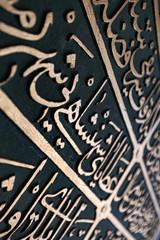 Islamic calligraphy and symbols