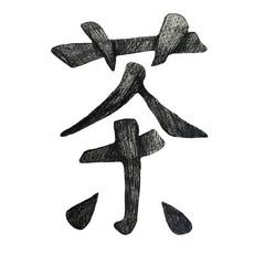 """Chinese hanzi Calligraphy """"Tea"""". hand drawn."""