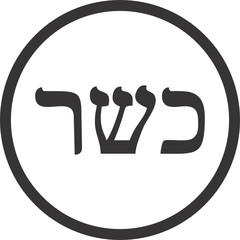 Kosher Symbol for Food Packaging Label