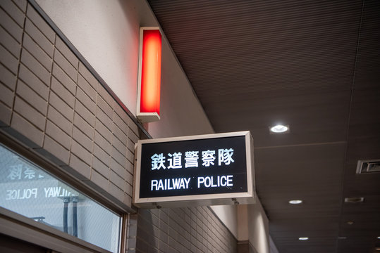 駅の鉄道警察隊 表記 看板