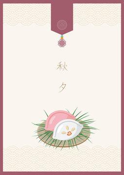 Korean traditional rice cake (Songpyeon) .Korean traditional holiday Chuseok background