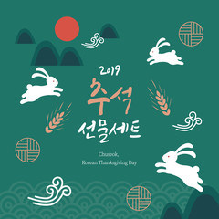 Korea tradition Vector illustration. Translation of Korean Text: Chuseok Gift set, Happy Korean Thanksgiving Day Hangul calligraphy