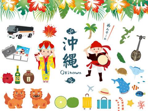 かわいい沖縄のイラスト素材