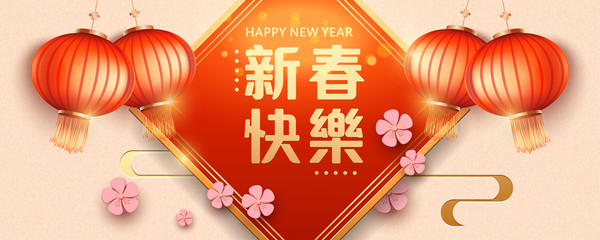 Lunar year banner with lanterns and sakuras in paper art style, Happy New Year words written in Chinese characters on spring couplet.Happy Chinese New Year background illustration