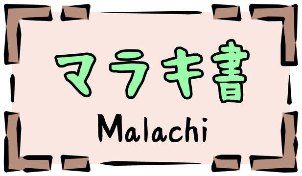 旧約聖書 ロゴ マラキ書 malachi
