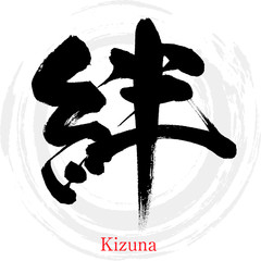 Fototapeta 絆・Kizuna(筆文字・手書き) obraz
