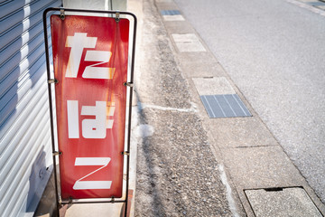 日本にあるタバコ屋の看板の写真