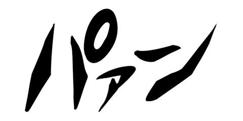 オノマトペ 擬音 漫画 漫符 迫力 効果 音 演出 パァン 発砲