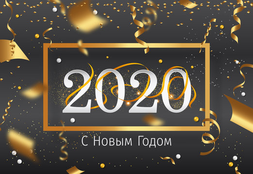 2020 New Year Russian greeting card (С Новым Годом 2020). Russian 2020 New Year Version. Russian 2020 Happy New Year background Version.