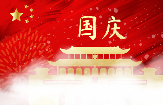 National Day of the People's Republic of China ,Chinese translation: China's National Day