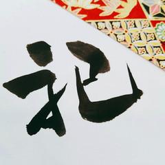 『祀』/ 遊書-日本の筆文字
