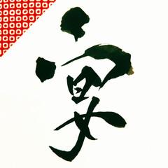 『宴』/ 遊書-日本の筆文字