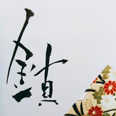 『鎮』/ 遊書-日本の筆文字