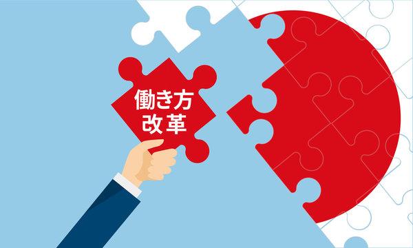 日本の国旗と働き方改革のパズルイメージ