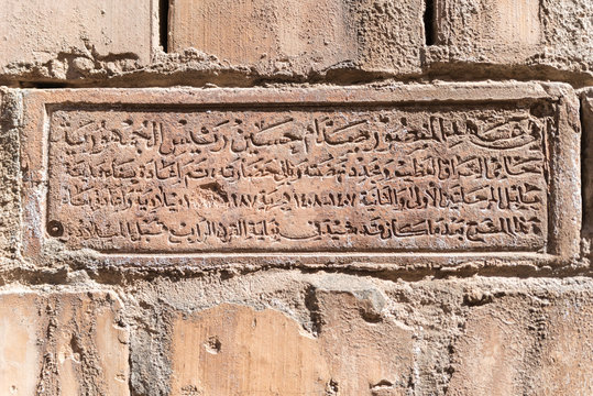 Text on bricks in Babylon