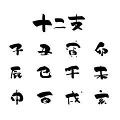 年賀状で使える十二支の漢字