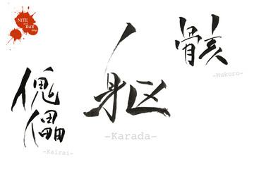筆文字、日本の漢字 -ネクロマンサーセット-