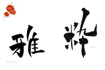 筆文字、日本の漢字-粋&雅セット-