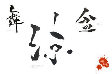 筆文字、日本の漢字-盆踊りセット-