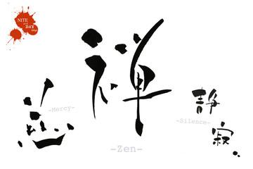筆文字、日本の漢字-仏教セット-