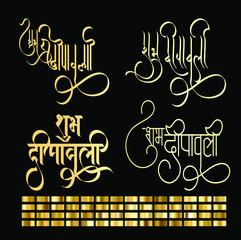 Shubh Diwali Calligraphy In Hindi