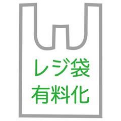有料 レジ袋 有料化 手書き 緑