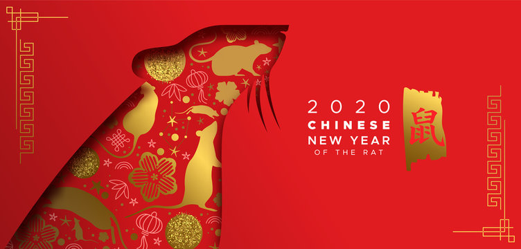 Chinese new year 2020 gold red papercut rat banner