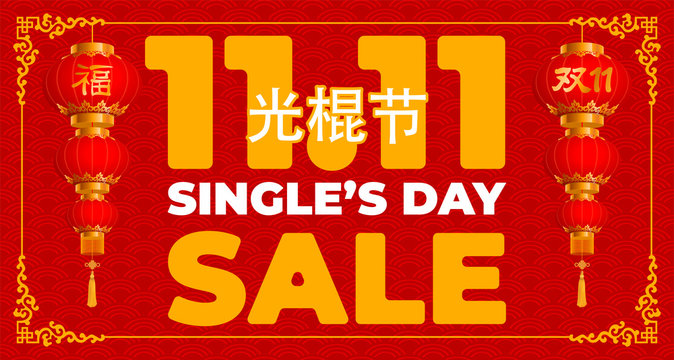 Advertising banner for Sale on Chinese holiday 11 November, Singles Day. Decorated with chinese lanterns and Seigaiha pattern. Chinese translate Singles Day, Double 11. Vector illustration.