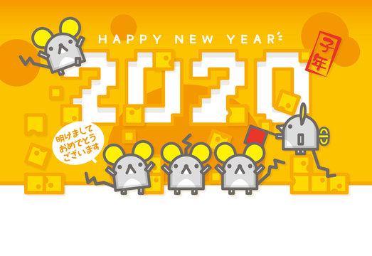 年賀状2020年 子年 ネズミくんチーズ三昧