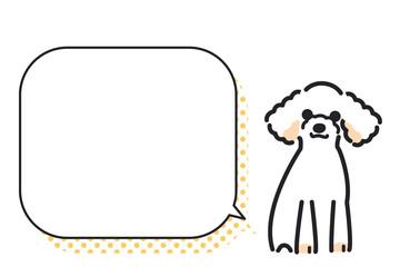 犬 ポーズ 表情 1匹 吹き出し トイプードル