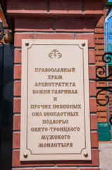 Russia, Blagoveshchensk, July 2019:the sign of an Orthodox Temple of Archangel Gabriel and the other bodiless powers of heaven. Compound of Holy Trinity monastery