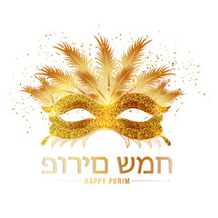 Hebrew text Happy Purim on white background with glittering masquerade for Jewish Holiday party celebration.