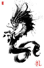 Japanese dragon with glowing eyes and blotchy mane painted in ink . 2D illustration, the hieroglyph means dragon