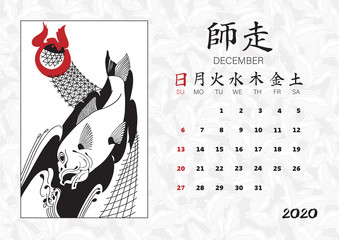 Calendar 2020 with japanese illustrations.
