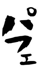 手書き筆文字 パフェ