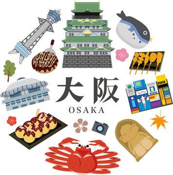大阪 観光 旅行 イラスト