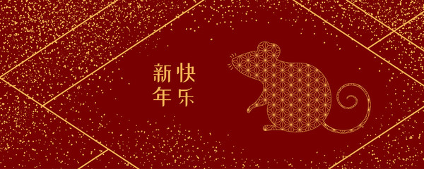Card, poster, banner design with rat silhouette, gold glitter, Chinese text Happy New Year, on red background. Hand drawn vector illustration. Concept for 2020 holiday decor element. Line drawing.