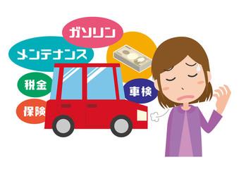 車 維持費 コスト 女性