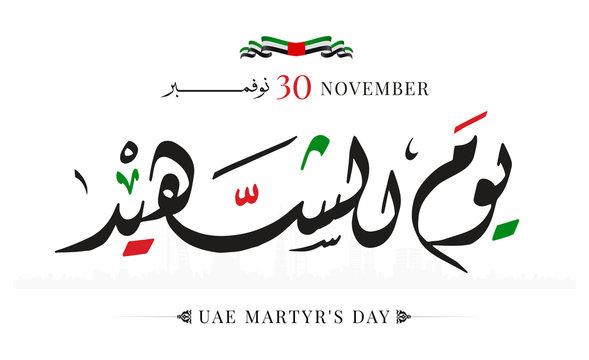martyr's day memory in November 30 in United Arab Emirates